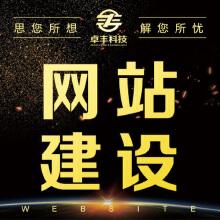 威客服务:[103204] 网站建设 企业建站 HTML5网站 自适应网站 多平台支持 多平台自动切换 郑州网站建设 卓丰科技