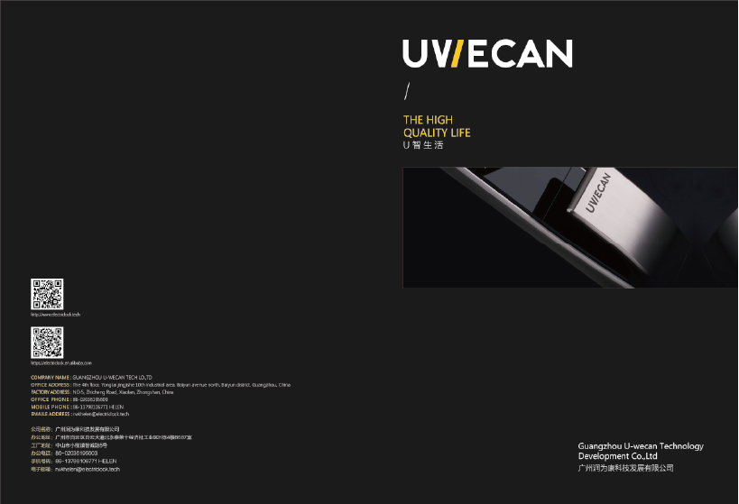 UWECAN 智能鎖產品畫冊
