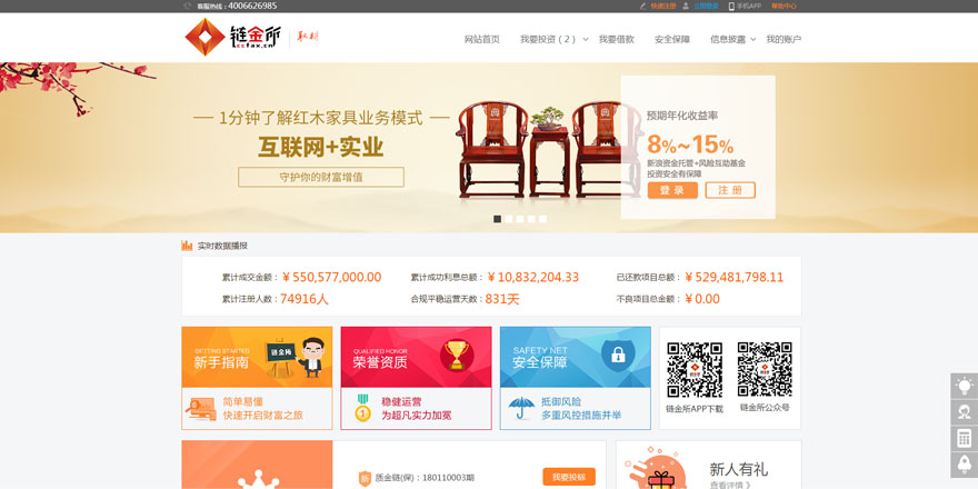 深圳市链金所金融服务有限公司