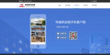 深圳市特速供应链金融有限公司