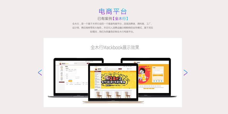 深圳市全木行电子商务有限公司