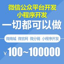 威客服务:[103236] 微信开发