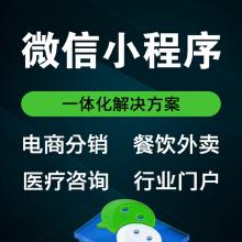 威客服务:[103235] 微信小程序制作