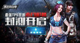 游戏flash广告设计