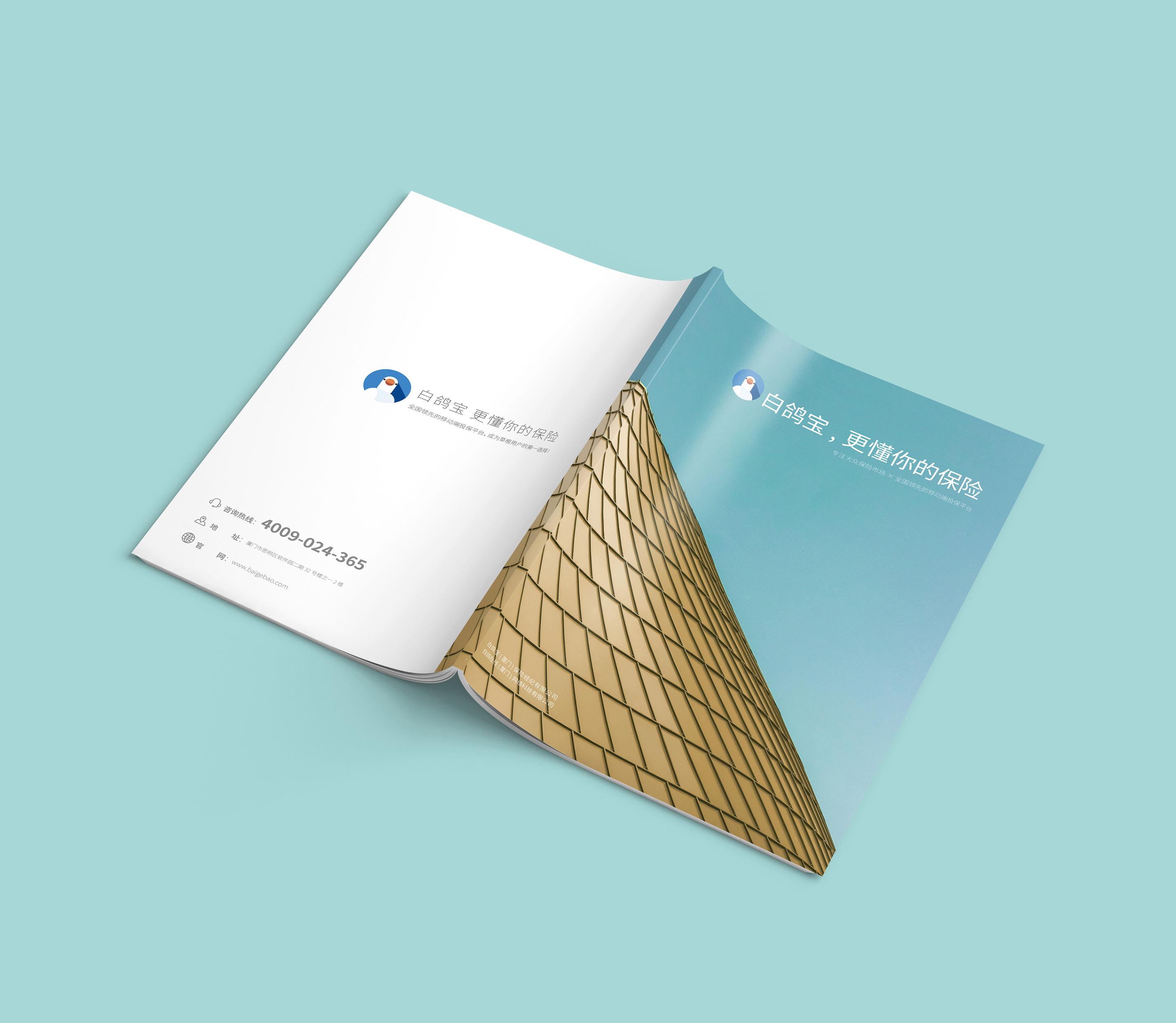 保险行业画册封面