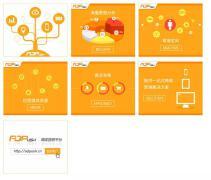 ADpush页面flash广告设计