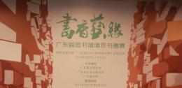 广东省图书馆馆员书画展海报欣赏