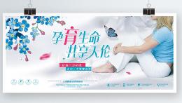 不孕不育医疗广告设计海报