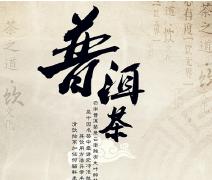 普洱茶商业广告设计素材欣赏