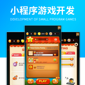 微信小程序游戏开发