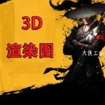 3D渲染图|建筑图|室内装修图|产品3D图|3D效果图