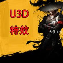 威客服务:[103509] U3D技术外包|U3D特效U3D渲染|Unity3D引擎优化