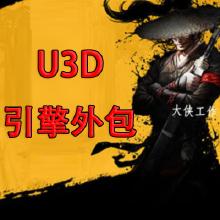 威客服务:[103511] U3D引擎开发|3D游戏|U3D交互|Unity3D技术外包