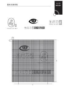 2017年 VI 设计案例(1)