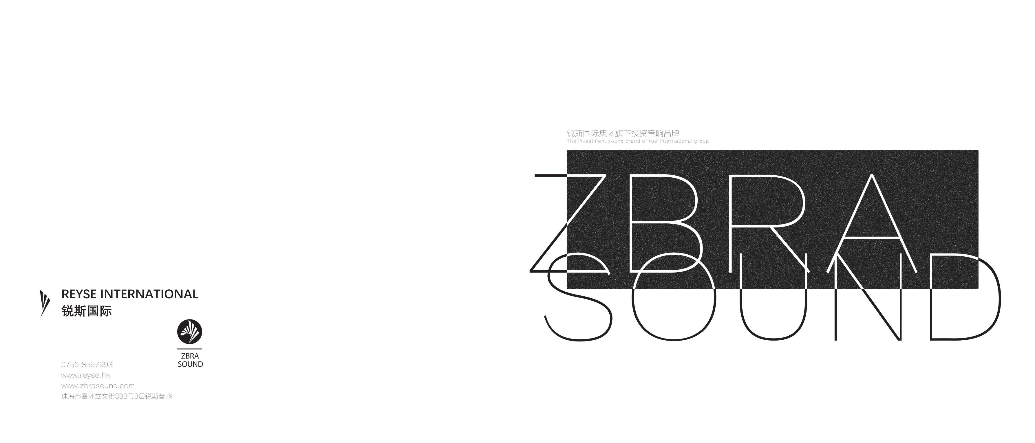 【画册设计】ZBRA高端音响画册设计