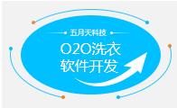 o2o洗衣系统/微信