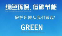 绿色环保低碳出行宣传图片