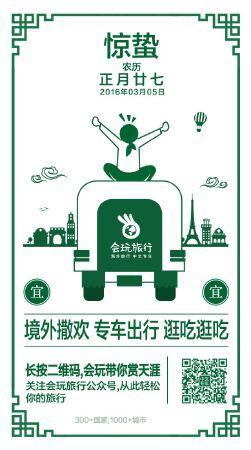 海报宣传设计