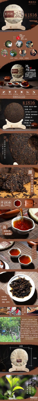电商设计-茶叶详情页设计