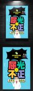 卡通创意医院学术会议讲座海报设计