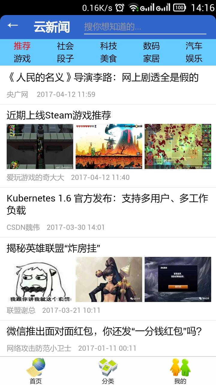 云新闻app