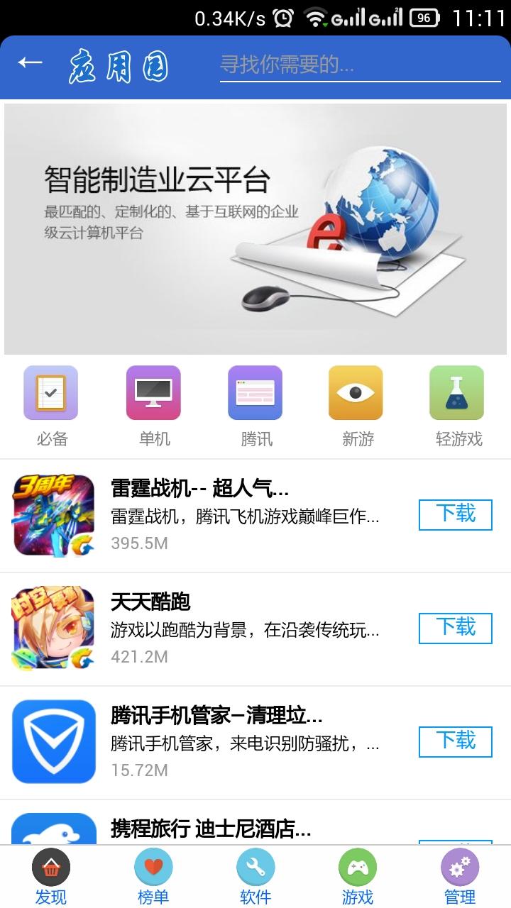 应用园Webapp