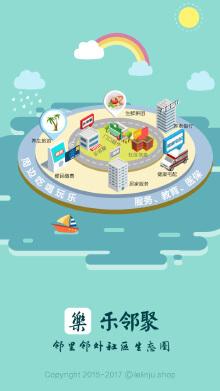 乐邻聚多商家带营销模式软件定制开发
