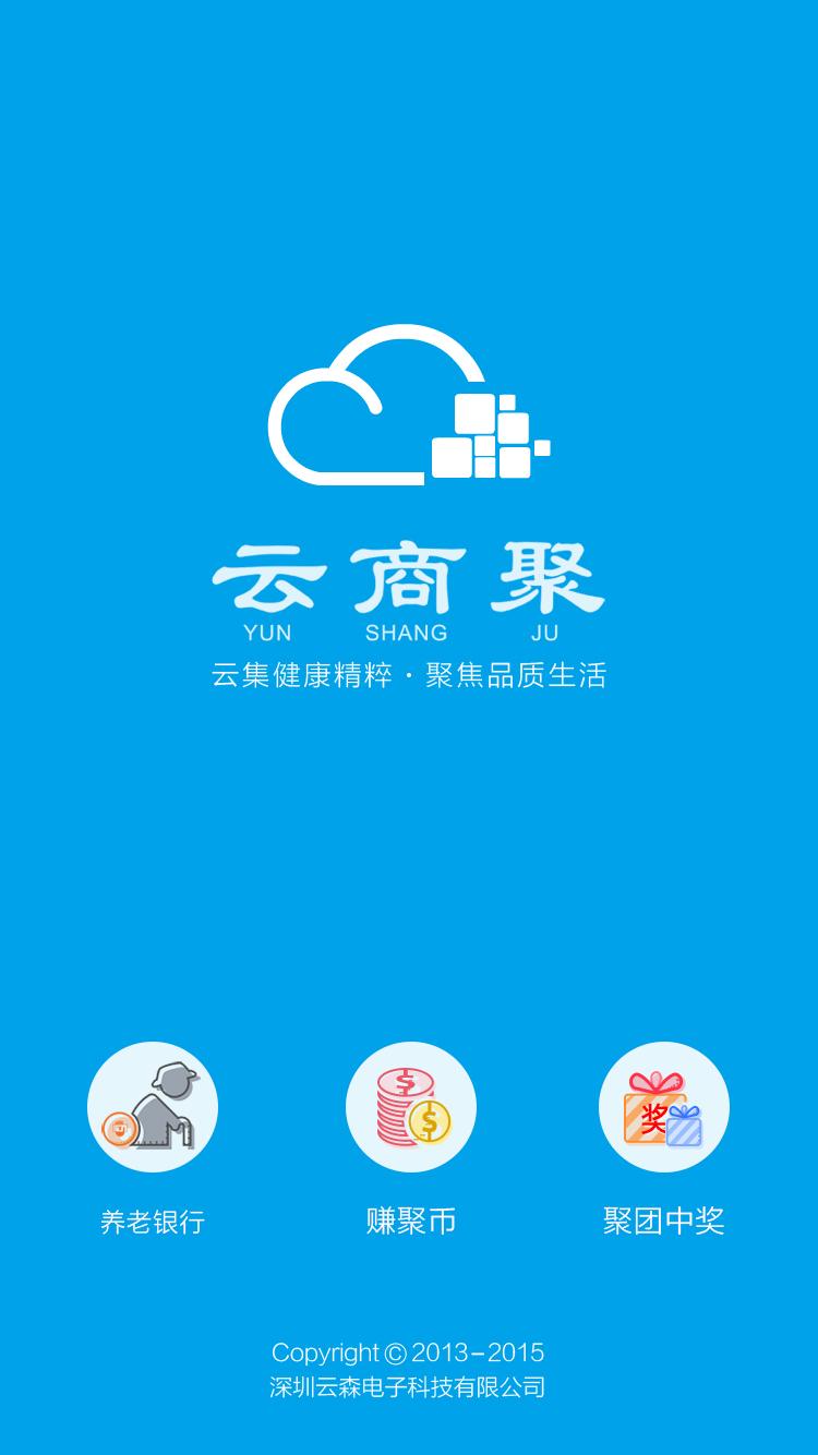云商聚多用户多商家商城软件定制开发