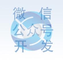威客服务:[104300] 微信公众号开发