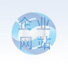 威客服务:[104297] 企业网站建设