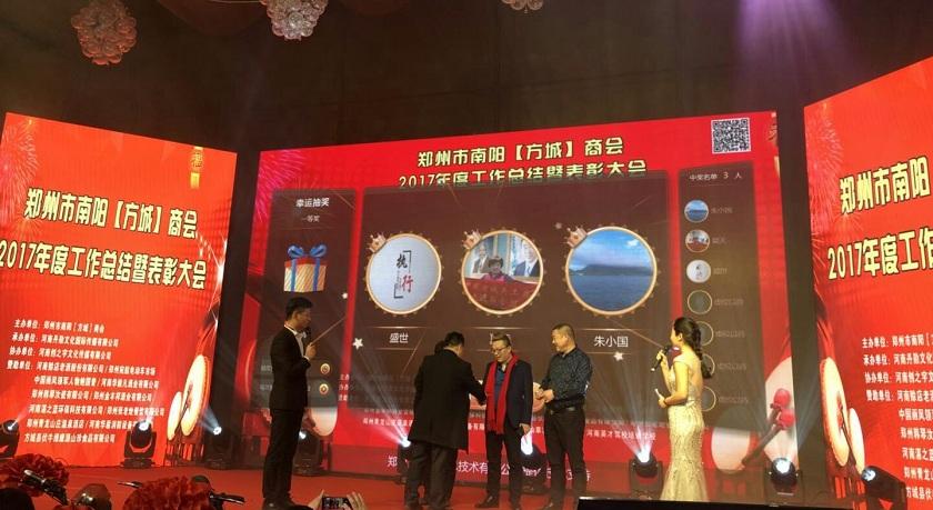 郑州市南阳【方城】商会2017年度总结暨表彰大会