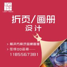 威客服务:[104341] 折页/画册设计