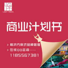 威客服务:[104340] 商业计划书撰写