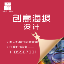 威客服务:[104343] 创意海报设计