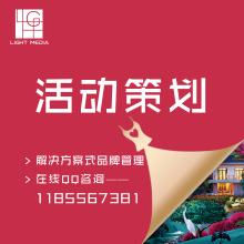 威客服务:[104338] 活动策划方案撰写(线上&线下)
