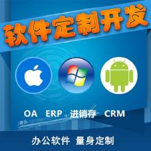威客服务:[104399] 定制软件开发办公软件OAERP管理软件进销存编写订做制作