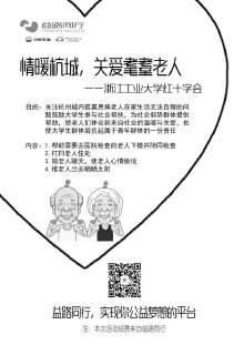 益路同行关爱老人活动宣传单