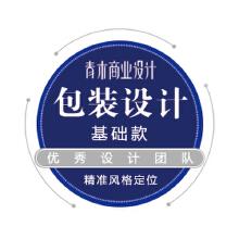 威客服务:[104592] 包装设计基础款(提供3款选1款)