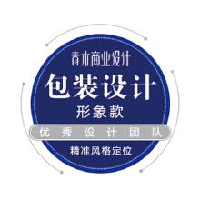 威客服务:[104593] 包装设计形象款(3款选1款+插画设计1款)
