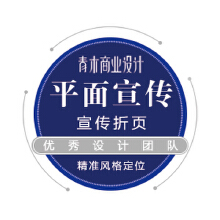 威客服务:[104599] 平面宣传设计宣传折页(6p内)