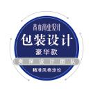 威客服务:[104595] 包装设计豪华款(插画设计1款+终端陈列设计1款+工艺设计)
