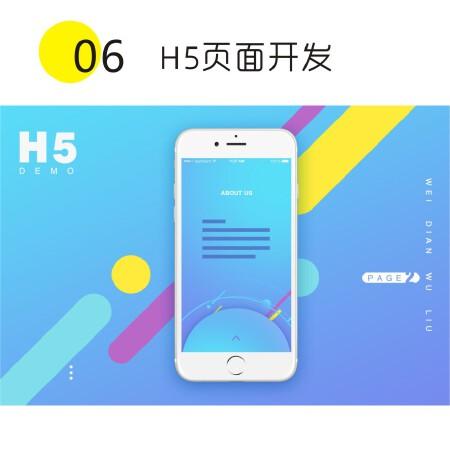 H5页面开发