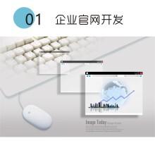 威客服务:[104623] 企业官网开发