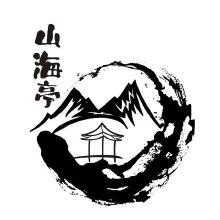 山海亭 [微信运营]