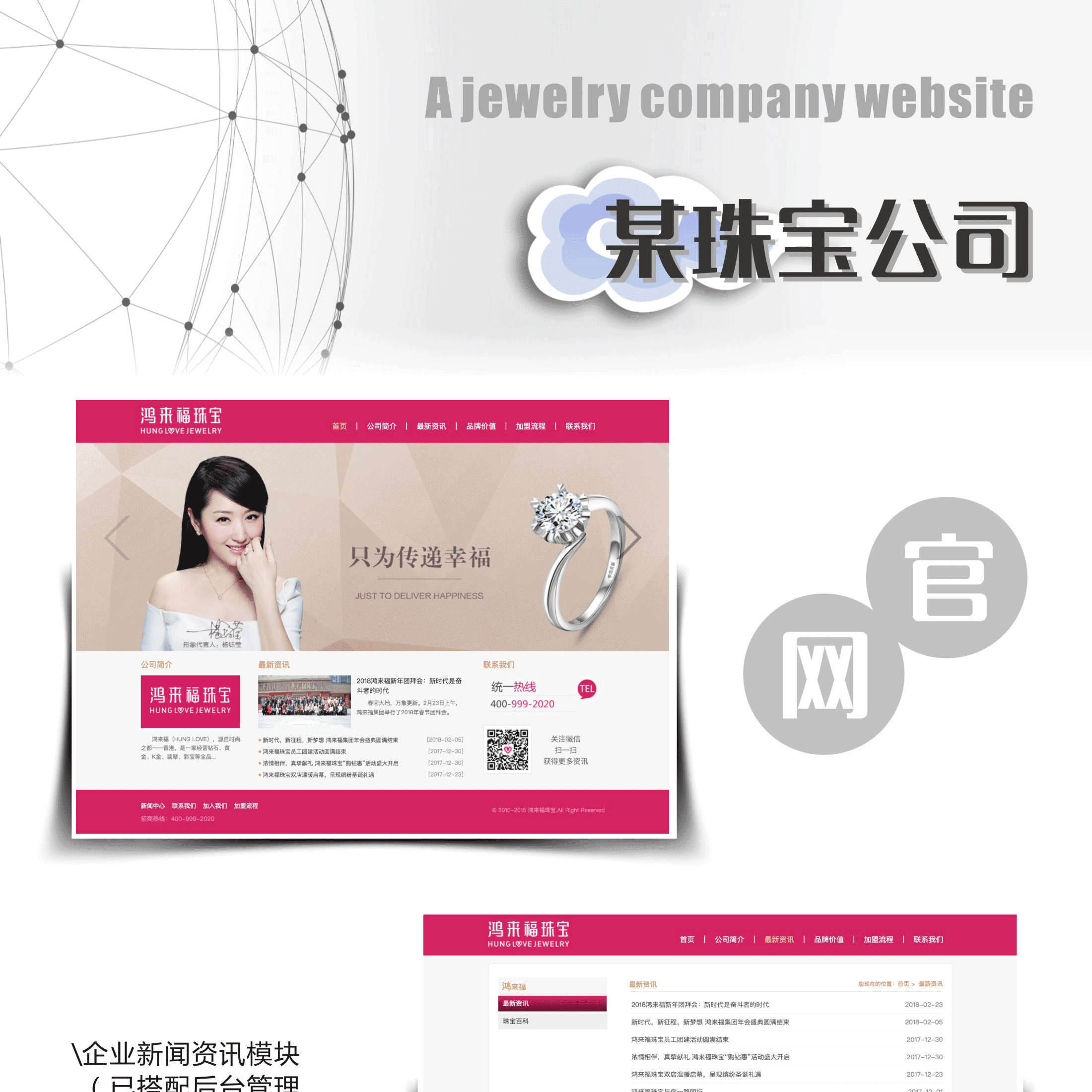 某珠宝公司官网案例(PC端/手机端)