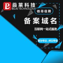 域名备案万网站备案icp备案微信域名备案域名企业备案个人备案