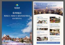 2018最新房地产宣传单页设计案例欣赏