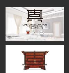 典固装饰Logo设计