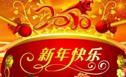 2018极有穿衣的10天简短新年祝福语分享