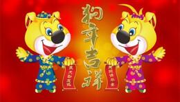 2018最新狗年新年祝福语诗词分享